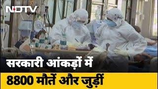 Coronavirus News: Maharashtra में Covid संक्रमण से मौतों का आंकड़ा बदल गया - NDTVINDIA
