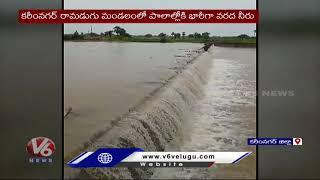 Flood Water Into Agricultural Fields Due To Check Dam Construction Faults | V6 News - V6NEWSTELUGU