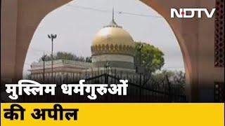 Coronavirus Lockdown: Eid पर मस्जिदों में नहीं होगी नमाज - NDTVINDIA