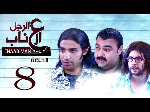 الرجل العناب الحلقة الثامنة |08|El Ragol El Enab_ Episod