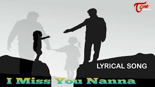 I Miss You Nanna | Latest Lyrical Song 2020 | by Anjali ( Chinna) | TeluguOne - TELUGUONE
