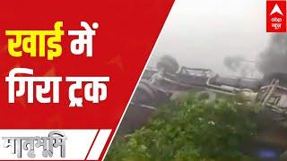 Tragic visuals of destruction amid monsoon | North India | Matrabhumi - ABPNEWSTV