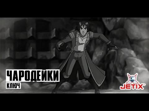 Кадр из мультфильма «Чародейки. Ключ. 3 серия»