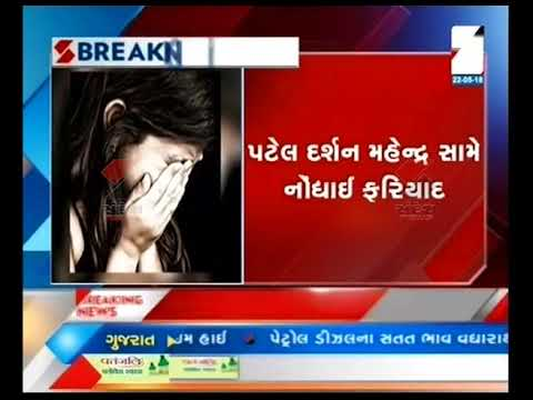 In Unsanza, Mehsana kidnapped a minor and kidnapped a minor ॥ Sandesh News