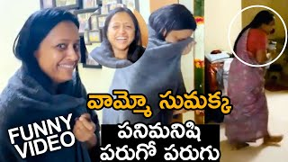 Suma Fun With Maid At Home | Suma Funny Videos | Anchor Suma Kanakala Latest Video - TFPC
