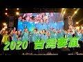 【 護國會 保台灣|全記錄 】新北要贏 余天