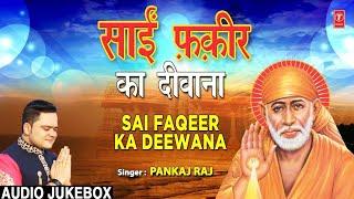 साईं फ़क़ीर का दीवाना  SAI FAQEER KA DEEWANA I PANKAJ RAJ I Sai Bhajans I Full Audio Songs Juke Box - TSERIESBHAKTI