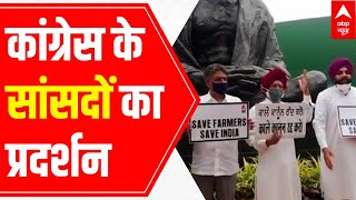 With save farmers placards, Congress MPs protest inside Parliament premises again - ABPNEWSTV