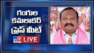 Gangula Kamalakar Press Meet LIVE - TV9 - TV9