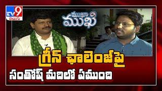 గ్రీన్ ఛాలెంజ్ అద్భుతమైన కార్యక్రమం  : ఎంపీ సంతోష్ | Mukha Mukhi With MP Joginapally Santosh Kumar - TV9