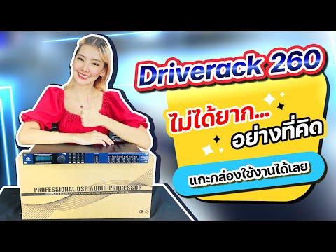 ไดร์เวอร์แร็ค-Driverack-260-ไม