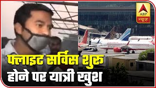 Patna airport: Passengers Express Happiness Over Flight Resumption | ABP News - ABPNEWSTV
