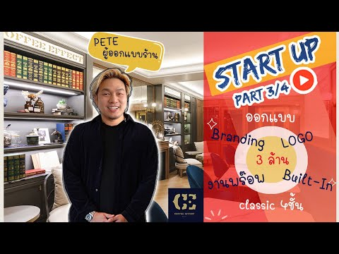 START-UP-|-COFFEE-EFFECT-I-Par