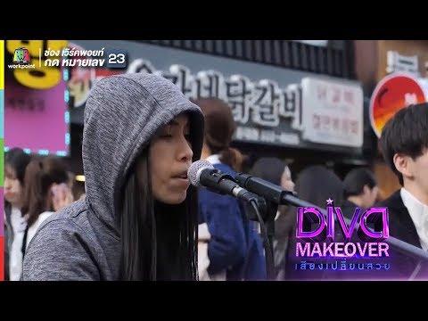 Falling Slowly  นุช ใจคง เข้ารอบ Diva Makeover คนที่ 5