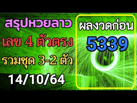 สรุปวิเคราะห์เลขหวยลาว-14/10/2