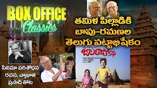 Balaraju Katha Telugu Movie | Bapu Ramana | Nagabhushanam | Box Office Classics - Episode 3 - IGTELUGU