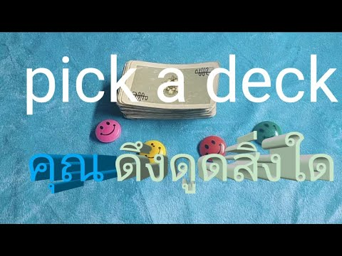 pick-a-deck-คุณ-ดึงดูด-สิ่งใด(