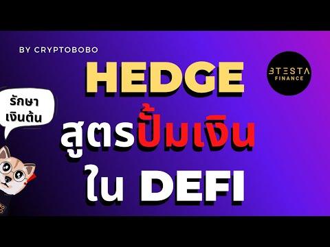 ปั้มเงินใน-DeFi-ง่ายๆ-ถ้า-Hedg