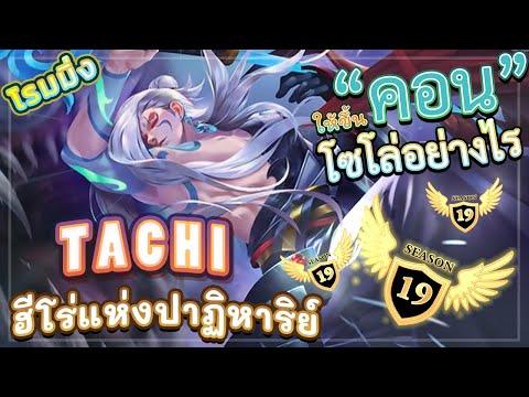 ROV-TACHI-SS19!-สอนเล่นทาชิโรม