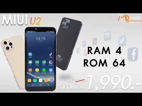 รีวิวมือถือ-Miui-U2-สมาร์ทโฟนร