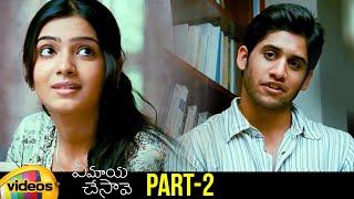 Ye Maya Chesave Telugu Full Movie | Naga Chaitanya | Samantha | Gautam Menon | Part 2 | Mango Videos - MANGOVIDEOS