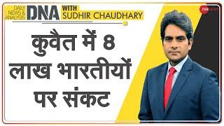 DNA: कुवैत में 8 लाख भारतीयों पर संकट | Sudhir Chaudhary | Analysis | Indians In Kuwait | Crisis - ZEENEWS