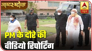 PM Modi & Mamata Banerjee conducted aerial survey in WB | Master Stroke - ABPNEWSTV