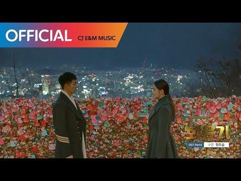 connectYoutube - [화유기 OST Part 4] 수란 (Suran) - 뒷모습 (I'll Be Fine) MV