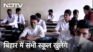 Bihar में 16 August से खुलेंगे सभी Schools, सरकार ने बताया ये कारण - NDTVINDIA