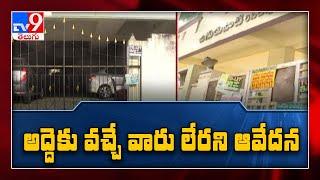 Vijayawada To-Let Boards: ఇల్లు కావాలా నాయనా? - TV9 - TV9