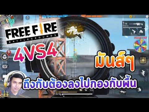 Free-Fire-4vs4-เดือดๆ-ถึงกับต้