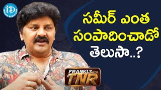 Actor Sameer About his Remuneration | Frankly With TNR | iDream Telugu Movies - IDREAMMOVIES