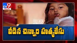 చిన్నారి సింధుశ్రీ హత్య కేసును ఛేదించిన పోలీసులు || Vizag - TV9 - TV9