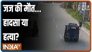 Dhanbad में जज Uttam Anand की ऑटो की टक्कर से मौत, जांच के लिए टीम गठित, CCTV से बढ़ी हत्या का आशंका - INDIATV