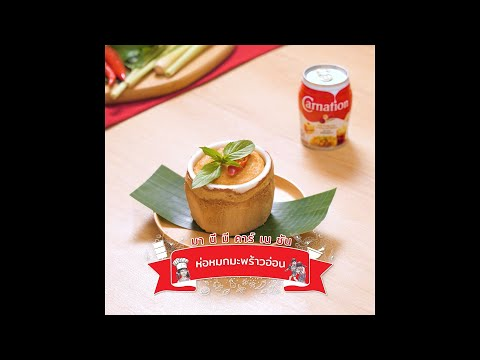 Carnation-Easy-Cooking-:-ห่อหม
