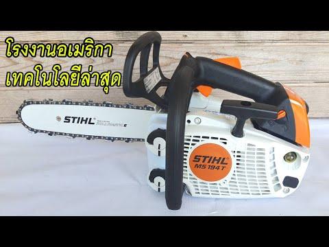 เลื่อยยนต์-STIHL-MS-194T-มือจั