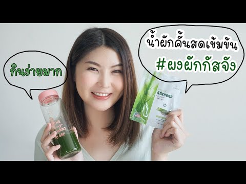 #ผงผักกัสจัง-ผงผัก-4-Greens-น้