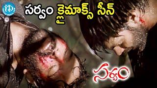 Sarvam Movie Climax Scene | Arya | Trisha | Vishnuvardhan | Yuvan Shankar Raja | iDream Movies - IDREAMMOVIES