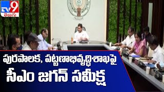 CM Jagan review meeting on Municipal and Urban Development department - TV9 - TV9