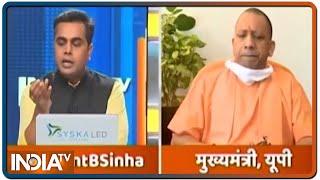 IndiaTV CMs Meet On Unlock 1.0 Guidelines | 8 जून से धार्मिक स्थलों पर भीड़ नहीं होने देंगे: CM Yogi - INDIATV