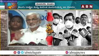 War of Words Between AP and Telangana | Minister Jagadish Reddy Vs MP Vijayasai Reddy | ABN Telugu - ABNTELUGUTV
