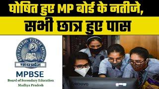 MPBSE 12th Result: MP बोर्ड ने जारी किए बारहवीं के परिणाम, 52 फीसदी परीक्षार्थी प्रथम श्रेणी से पास - ITVNEWSINDIA