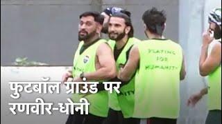 Mumbai में MS Dhoni और Ranveer Singh ने साथ खेला Football Match, कई अभिनेता रहे मौजूद - NDTVINDIA