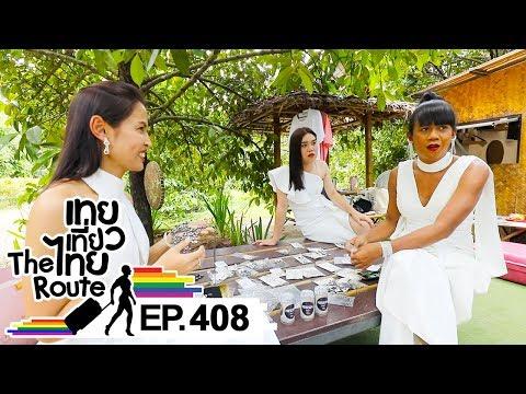 เทยเที่ยวไทย The Route | ตอน 408 | พาเที่ยว บ่อพลอยเหล็กเพชร จ.จันทบุรี