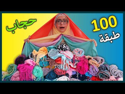 جربت أحط 100 طبقة حجاب على راسي | نزلت عالشارع و شفت ردة فعل الناس | ملاحظة : شكلي صار كرة لايفوتكم