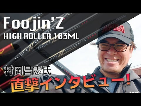 #2「FoojinZ」ハイローラー103MLの魅力に迫る!