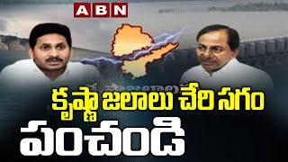 Telangana Govt Writes to KRMB Seeks 50% Share in Krishna Waters   CM KCR   CM YS Jagan   ABN Telugu - ABNTELUGUTV