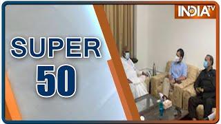 देश और दुनिया की 50 बड़ी खबरें | Super 50: Non-Stop Superfast | July 28, 2021 - INDIATV