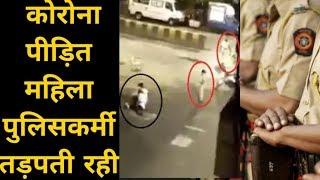 Corona Effect: मुंबई में सड़क पर गिरी इस संभावित Corona महिला पुलिसकर्मी की कोई मदद नहीं कर रहा - ITVNEWSINDIA