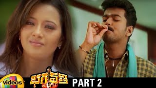 Bhagavathi Telugu Full Movie HD | Vijay | Reema Sen | Vadivelu | K Viswanath | Part 2 | Mango Videos - MANGOVIDEOS